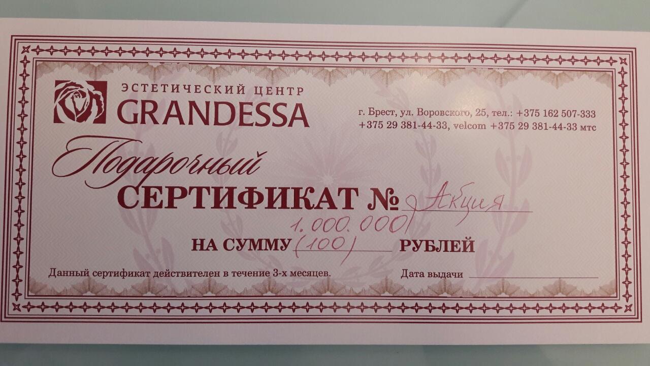 Сертификат на 100 рублей от салона красоты Грандесса