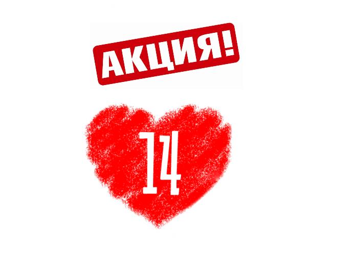 akciya_14_fev