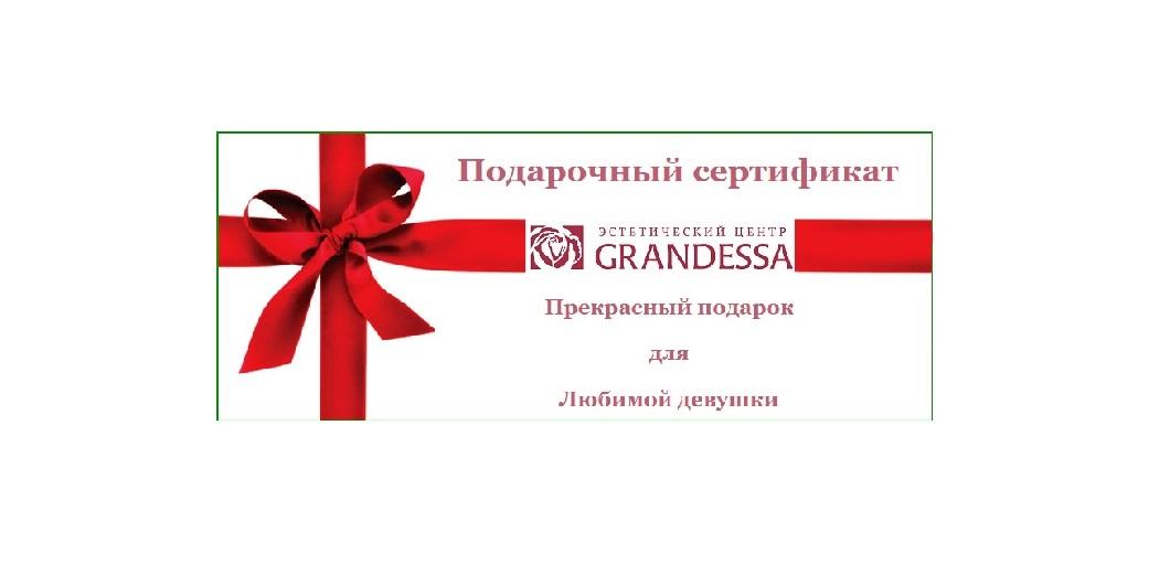 podarochniy_sertifikat_grandessa