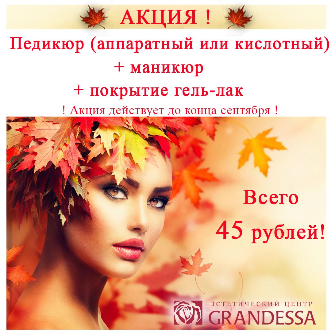 1aktsiya1_osen-manik-ped