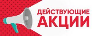 akcii-readmore